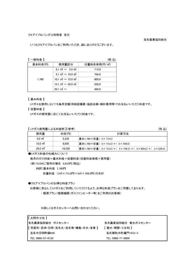 LPG料金情報